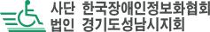 한국장애인정보협회 상단로고